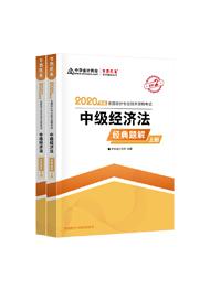 經濟法(中級)2020-2020年中級會計職稱《經濟法》經典題解電子書