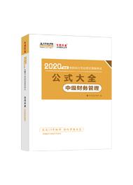 財務管理2020-2020年中級會計職稱《財務管理》公式大全電子書