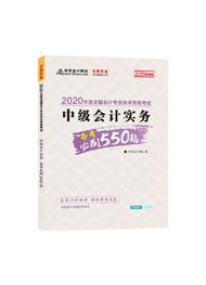 中級會計實務2020-2020年中級會計職稱考試《中級會計實務》必刷550題