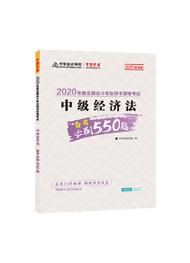 經濟法(中級)2020-2020年中級會計職稱考試《經濟法》必刷550題