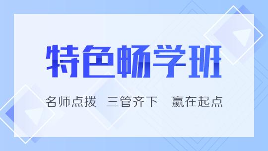 2020兩科聯報-特色畅学班