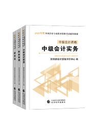 中級聯報課程2020-2020年中級會計職稱三科官方教材