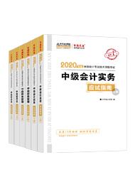 中級聯報課程2020-2020年中級會計職稱三科應試指南