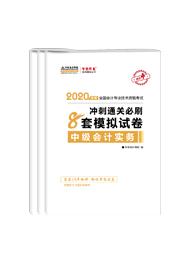 中級聯報課程2020-2020年中級會計職稱三科沖刺通關必刷8套模擬試卷