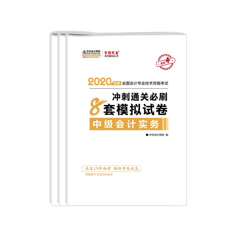 2020年中級會計職稱三科沖刺通關必刷8套模擬試卷(預售)
