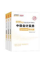 中級聯報課程2020-2020年中級會計職稱三科同步機考題庫一本通