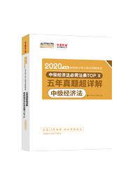 經濟法(中級)2020-2020年中級會計職稱《經濟法》必背法條TOP X:五年真題超詳解紙質書