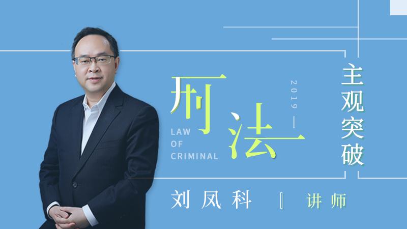 2019年劉鳳科刑法主觀突破