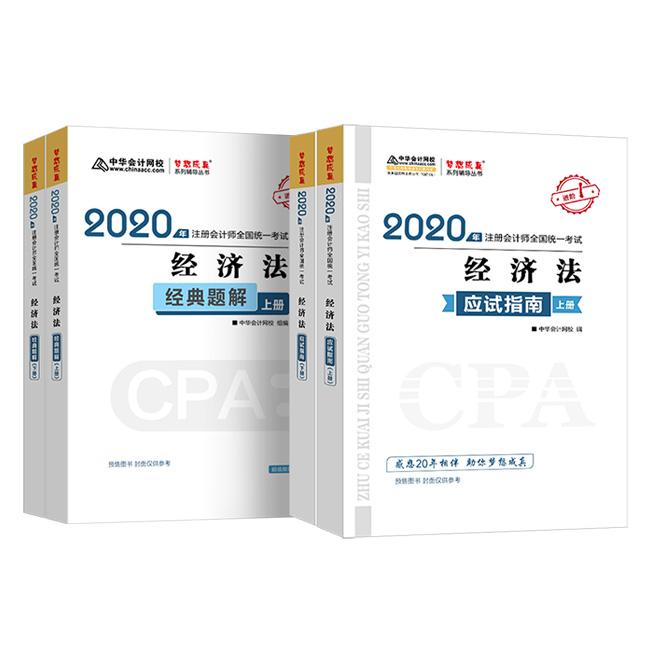 """2020年注册会计师""""梦想成真""""系列辅导丛书《经济法》应试指南+经典题解(预售)"""