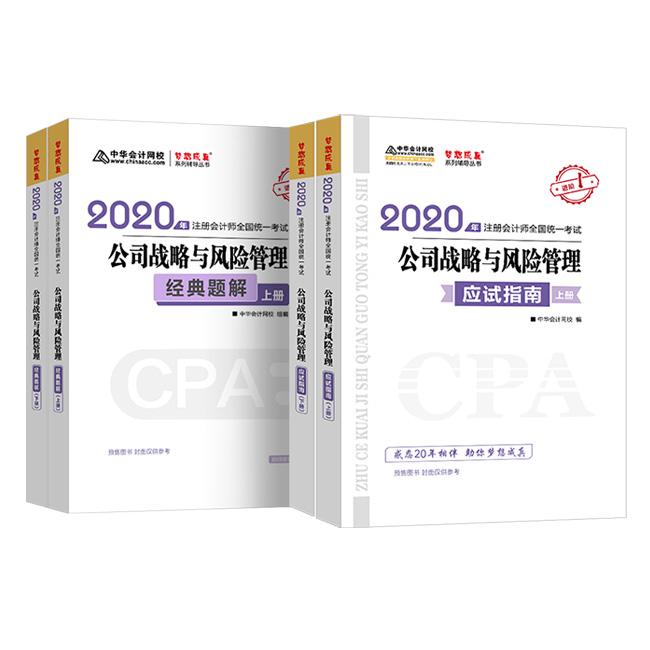 """2020年注册会计师""""梦想成真""""系列辅导丛书《公司战略与风险管理》应试指南+经典题解(预售)"""