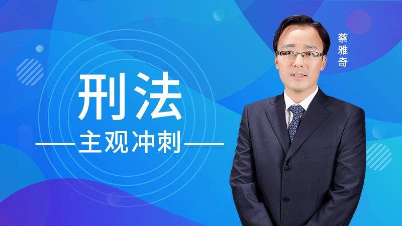 2019年蔡雅奇刑法主觀沖刺