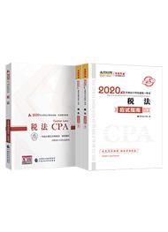 税法2020-2020年注册会计师《税法》应试指南+官方教材