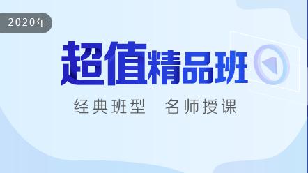 執業中藥師全科2020-超值精品班