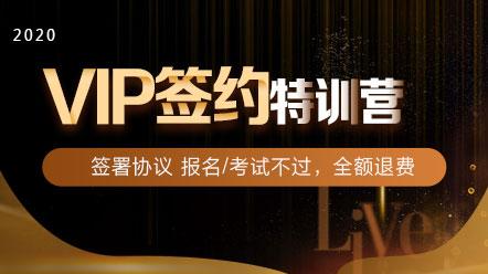 执业西药师全科2020-VIP签约特训营