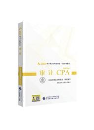 审计2020-2020年注册会计师官方教材《审计》