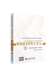 2020年注册会计师官方教材《财务成本管理》(预售)