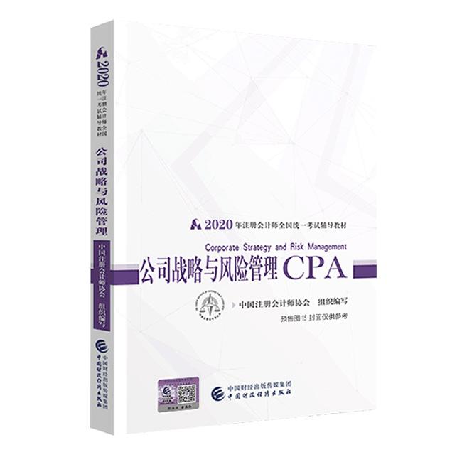 2020年注册会计师官方教材《公司战略与风险管理》(预售)