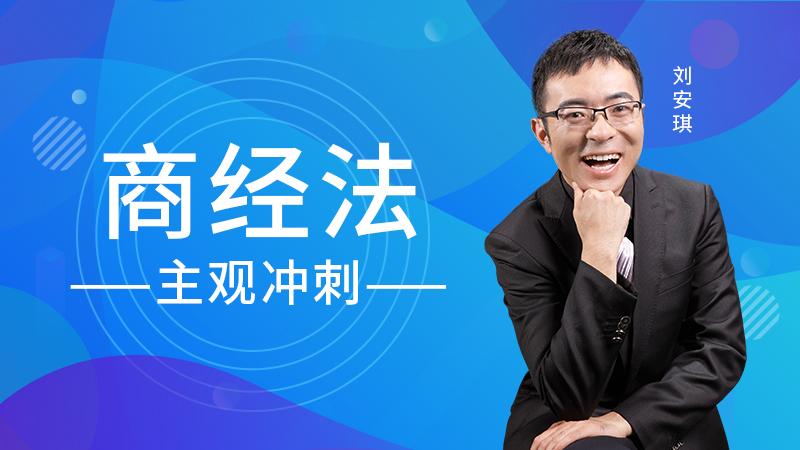 2019年刘安琪商经主观冲刺