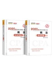 """2020年注册会计师""""梦想成真""""系列辅导书《税法应试指南(上下册)》(预售)"""
