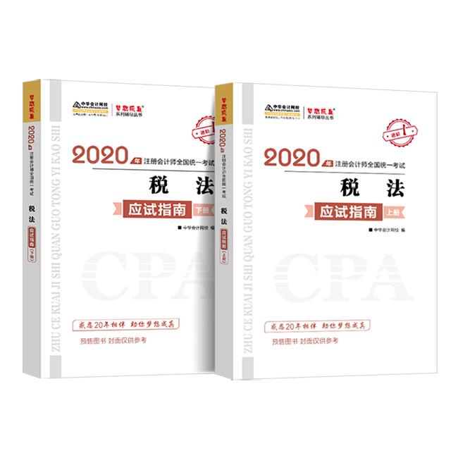 """2020年注册会计师《税法》""""梦想成真""""系列应试指南(上下册)"""