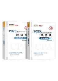 """2020年注册会计师""""梦想成真""""系列辅导书《经济法应试指南(上下册)》(预售)"""