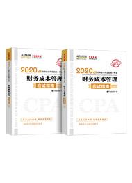 """2020年注册会计师""""梦想成真""""系列辅导书《财务成本管理应试指南(上下册)》(预售)"""