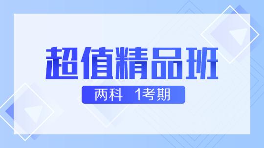 必威体育登录注册两科联报2020-金融专业[超值精品班]1考期2020