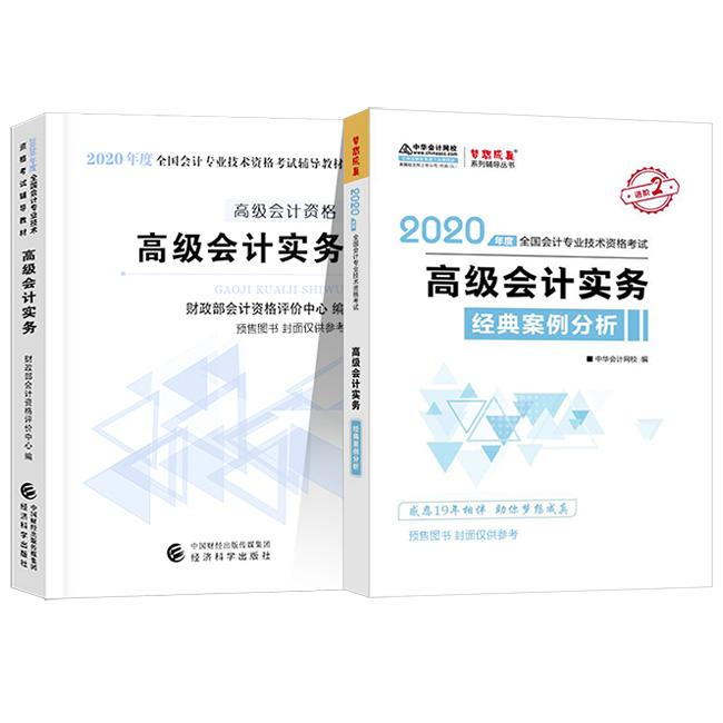 """2020年高级会计师""""梦想成真""""系列辅导丛书《高级会计实务》经典案例分析+官方教材(预售)"""