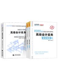 高级会计实务2020-2020年《高级会计实务》应试指南+官方教材(预售)