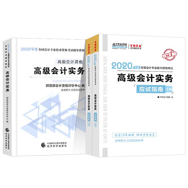 """2020年高级会计师""""梦想成真""""系列辅导丛书《高级会计实务》应试指南+官方教材(预售)"""