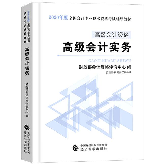 2020年高级会计师《高级会计实务》官方教材(预售)