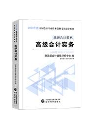 高级会计实务2020-2020年《高级会计实务》官方教材(预售)