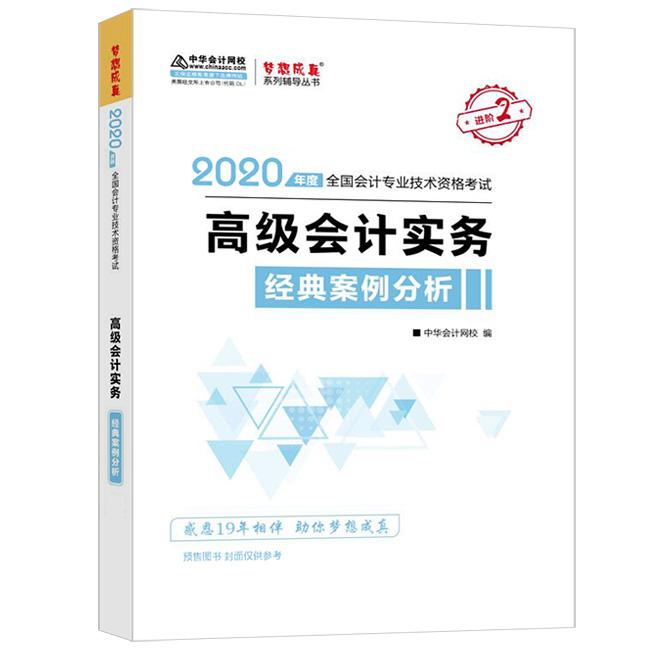 """2020年高级会计师""""梦想成真""""系列辅导丛书《高级会计实务》经典案例分析(预售)"""