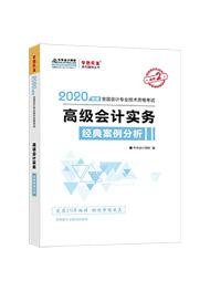 高级会计实务2020-2020年《高级会计实务经典案例分析》(预售)