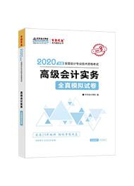 高级会计实务2020-2020年《高级会计实务全真模拟试卷》(预售)