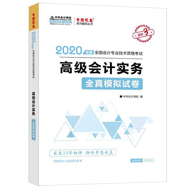 """2020年高級會計師""""夢想成真""""系列輔導叢書《高級會計實務》全真模擬試卷(預售)"""