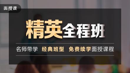 联报课程2020-北京团结湖-精英全程班