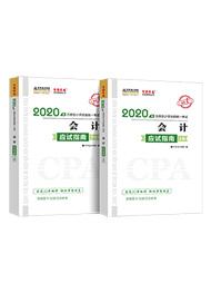会计2020-2020年注册会计师《会计》应试指南电子书