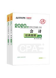 会计2020-2020年注册会计师《会计》经典题解电子书