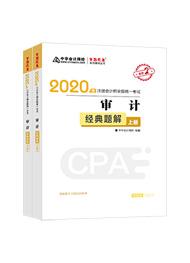 审计2020-2020年注册会计师《审计》经典题解电子书