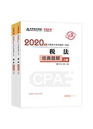 税法2020-2020年注册会计师《税法》经典题解电子书