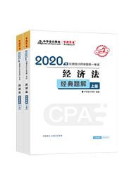 经济法2020-2020年注册会计师《经济法》经典题解电子书