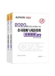 公司战略与风险管理2020-2020年注册会计师《公司战略与风险管理》经典题解电子书