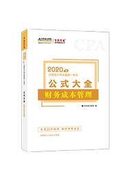 财务成本管理2020-2020年注册会计师《财务成本管理》公式大全电子书