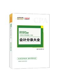 会计2020-2020年注册会计师《会计》会计分录大全电子书