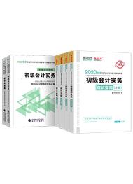 2020两科联报-2020年初级会计职称全科官方教材+应试指南(预售)