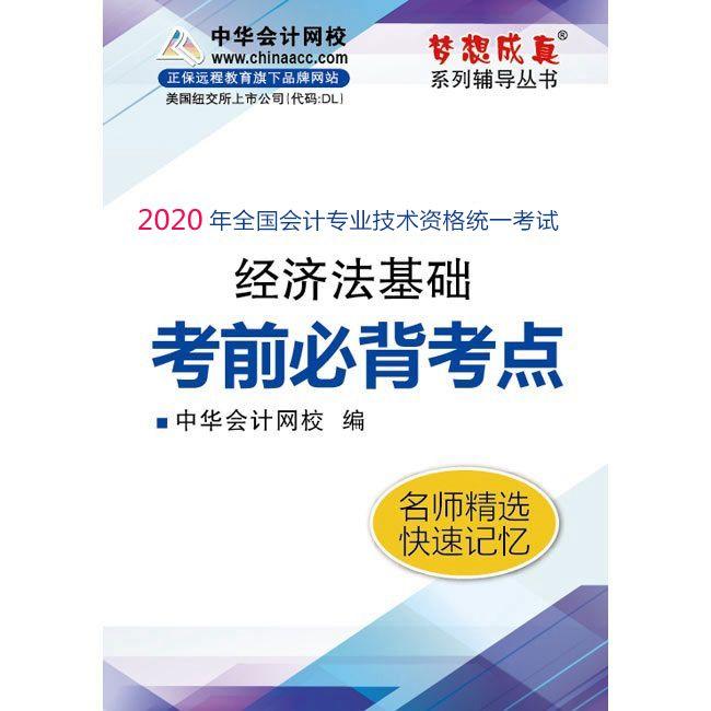 2020經濟法基礎-2020年初級會計職稱《經濟法基礎考前必背考点》电子书(预售)