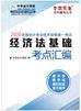 2020年初级会计职称《经济法基础》考点汇编电子书