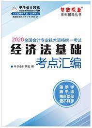 2020經濟法基礎-2020年初級會計職稱《經濟法基礎考点汇编》电子书(预售)