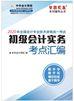 2020年初级会计职称《初级会计实务考点汇编》电子书(预售)